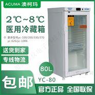 澳柯玛YC-80医用冷藏箱2-8℃试剂疫苗药品