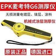 德國EPK麥考特G6涂層測厚儀MikroTest