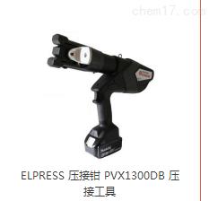 上海康晨希特价供应ELPRESS压接工具