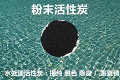 煤质 木质汉中木质粉末活性炭厂家