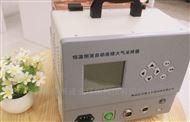 LB-2400(C)自动恒温恒流四路大气采样器