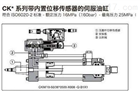 CK型ATOS伺服油缸常用型号
