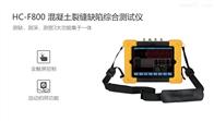 HC-F800混凝土裂缝缺陷综合测试仪