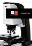 SENSOFAR 共聚焦显微镜