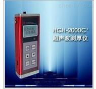 HCH-2000C+型超声波测厚仪
