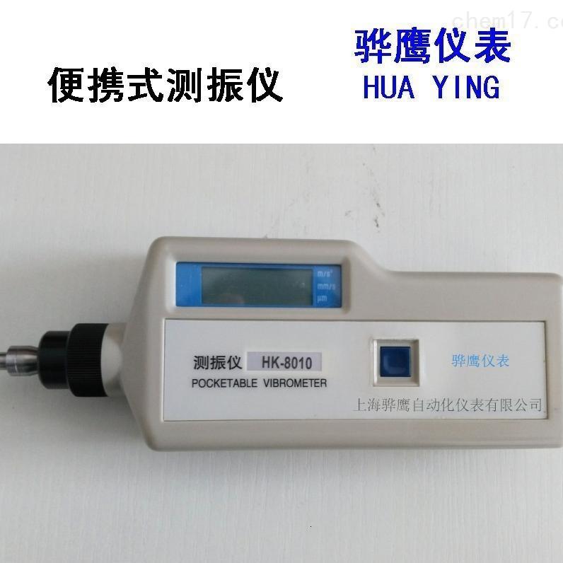 VM63A便携式测振仪振动检测仪
