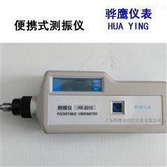 YHZ9 TV100便携式测振仪