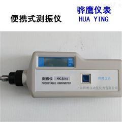 YHZ9便携式测振仪