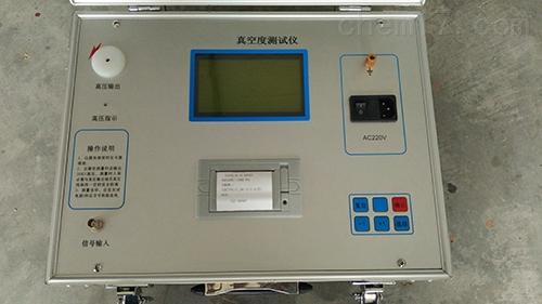 真空度测试仪四级资质承试类