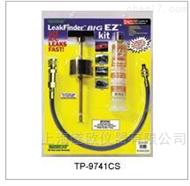 TP-9741汽车空调紫外检漏剂