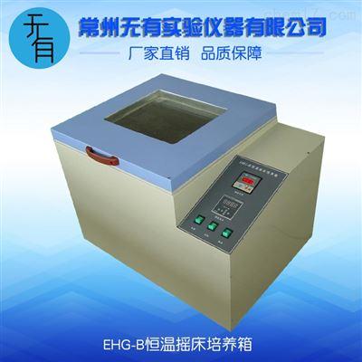EHG-A恒温摇床培养箱