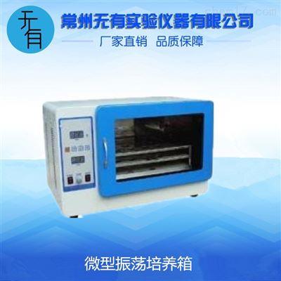 WY-2211K微量振荡培养箱