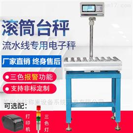 流水线带打印数据传输电脑滚筒秤