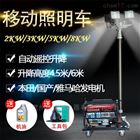 可移動工作燈4×500w遙控升降應急照明燈