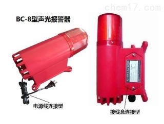 TBJ-BC-8 声光报警器专用