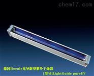光导新型紫外干燥器 Hoenle LightGuide