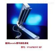 紫外固化系统 Hoenle UVAPRINT HP
