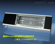 高性能紫外光固化裝置