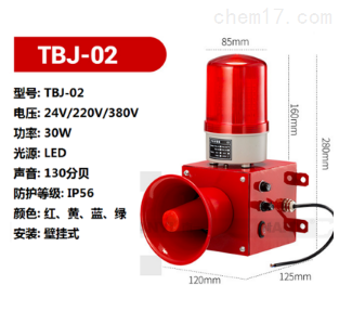 TBJ-02声光报警器
