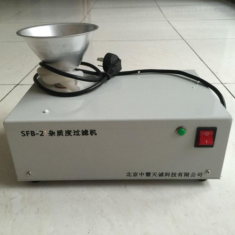 杂质度过滤机/杂质度检测仪/杂质度测定仪