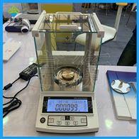 量程0-30g十万分之一天平,精度0.01mg