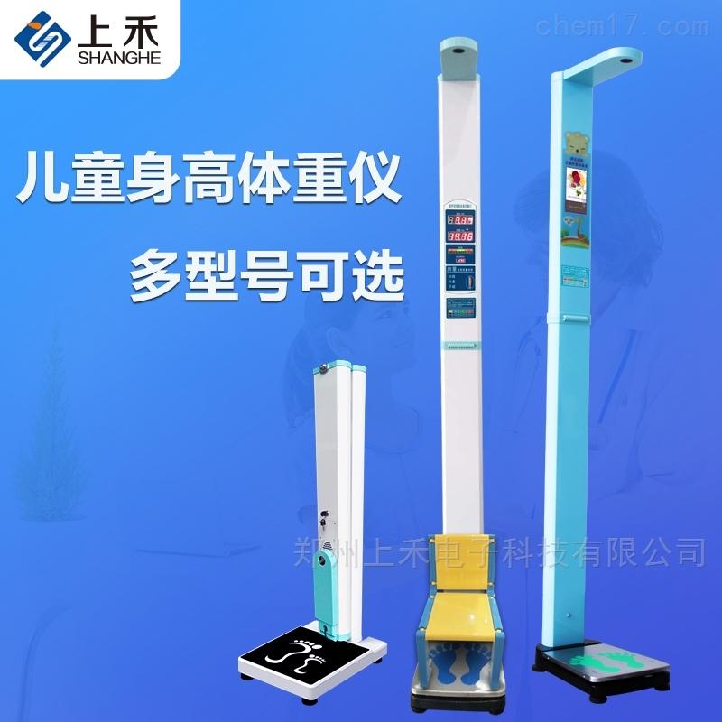 儿童体重身高测量仪郑州上禾体检身高体重秤