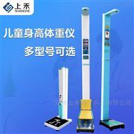 SH-700儿童体重身高测量仪郑州上禾体检身高体重秤