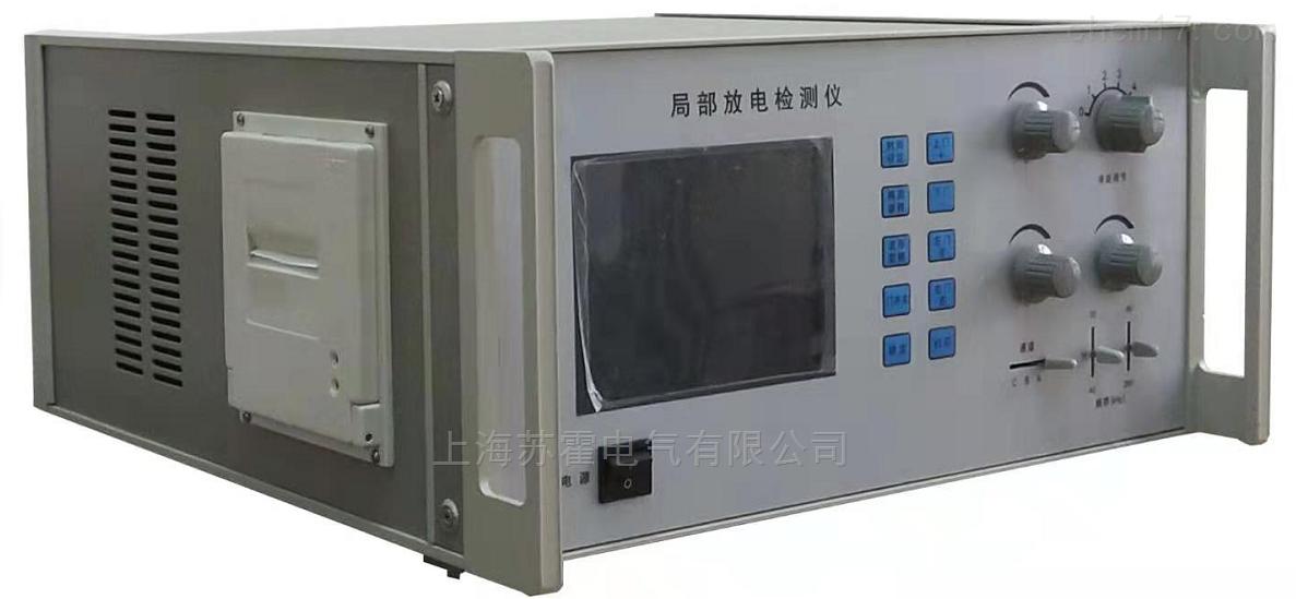优质局部放电检测仪/局放测试仪