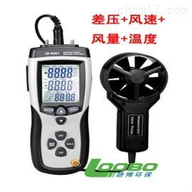 实验室用LB-KZ97多功能空气质量检测仪