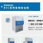 立式药品冷藏箱BYC-160