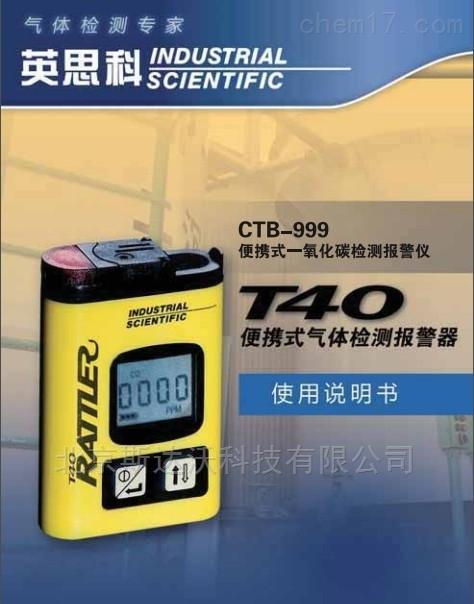 T40英思科 T40 一氧化碳检测仪