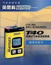 英思科T40单一硫化氢气体检测仪