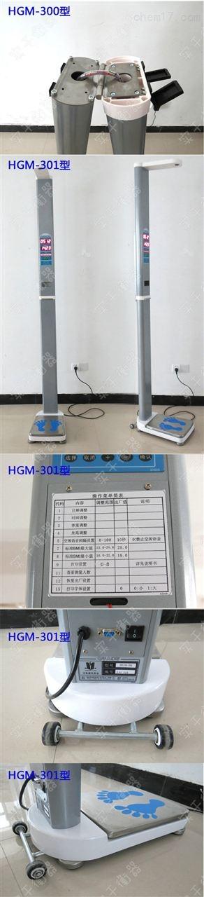 工厂订做身高体重秤超声波测量身高秤