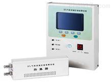 NRIAS-6000 SF6气体泄漏定量报警系统