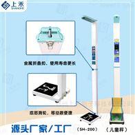 SH-200液晶屏数码管显示 金沙澳门官网下载app身高体重测量仪