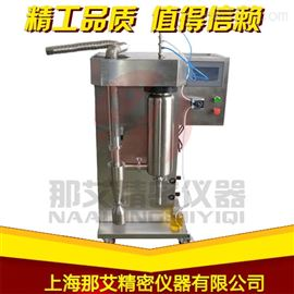 NAI-GZJ-Y植脂末噴霧干燥設備廠家