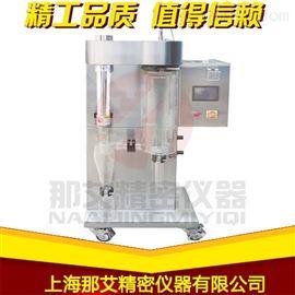 NAI-GZJ江蘇小型噴霧干燥機價格
