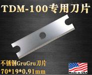 TDM耐切割刀片美國Personna