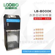 LB-8000K AB桶混合在线水质采样器