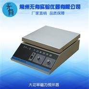 大功率磁力搅拌器