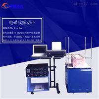 电磁式振动高频试验台/现货垂直水平一体机