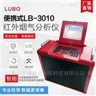 LB-3010LB-3010非分散便捷式红外烟气分析仪