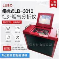 LB-3010非分散便捷式红外烟气分析仪