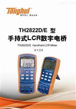 TH2822D常州同惠TH2822D手持式LCR数字电桥