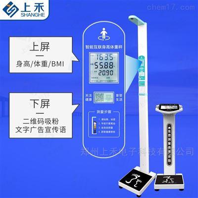 SH-201医用体检秤身高体重测量仪双液晶屏显示