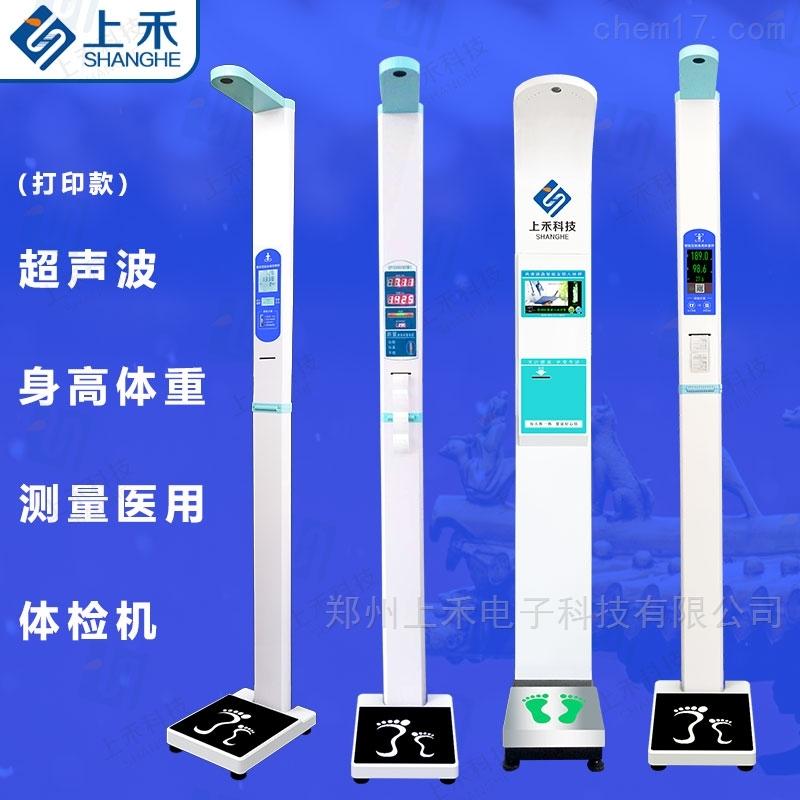 郑州上禾金沙澳门官网下载app身高体重体检仪 体重秤