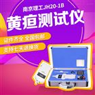 jh20-1b經皮黃疸儀南京理工大學