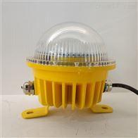 20W防爆灯 20W防爆LED灯供应