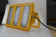 SW8140辽源LED投光灯大面积使用防爆灯