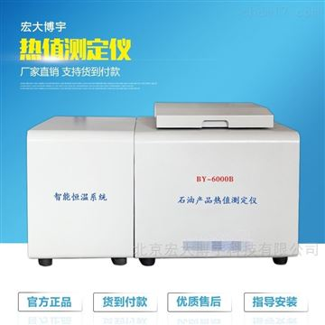 BY-6000B油品熱值測定儀